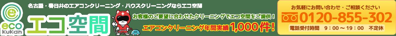 施工事例ハウスクリーニングキッチン 名古屋・春日井のエアコンクリーニング・ハウスクリーニングならエコ空間