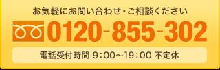 フリーダイヤル:0120-855-302(電話受付時間 9:00〜19:00 不定休)