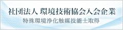 社団法人 環境技術協会入会企業