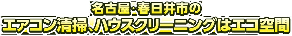 名古屋・春日井市のエアコンクリーニング、ハウスクリーニングはエコ空間