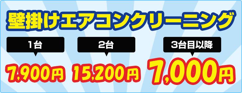 エアコンクリーニング2台目6,000円