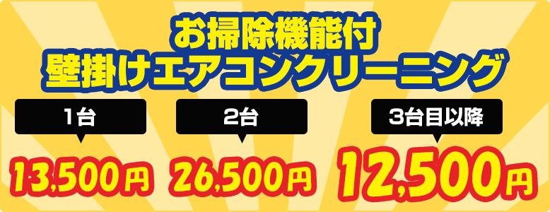 エアコンクリーニング2台目20,000円