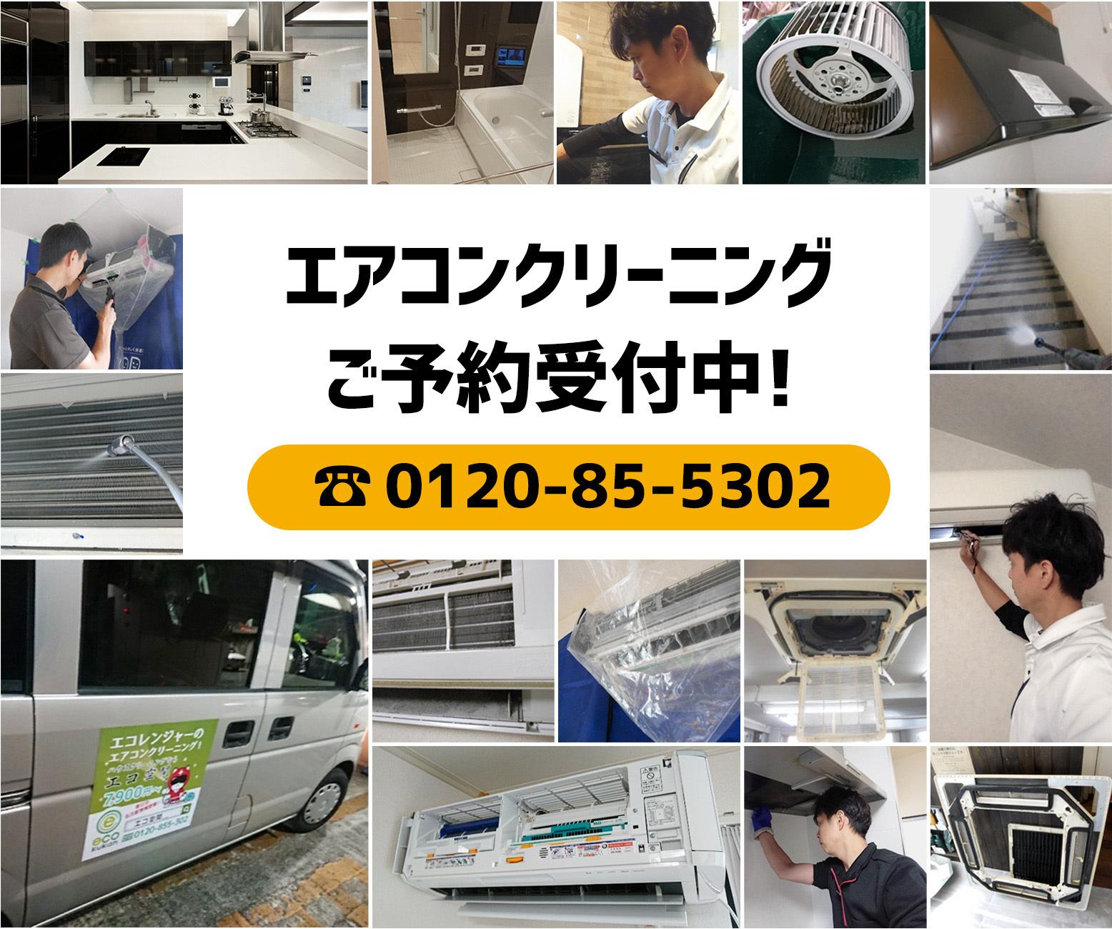 エアコンクリーニングご予約受付中!電話 0120-85-5303