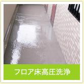 フロア床高圧洗浄